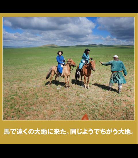 mongolia-08-013