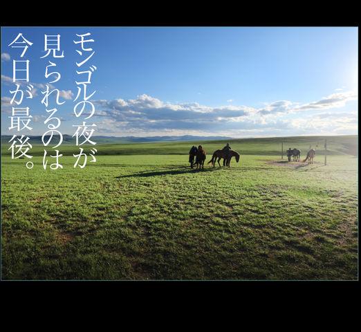 mongol_05_0015