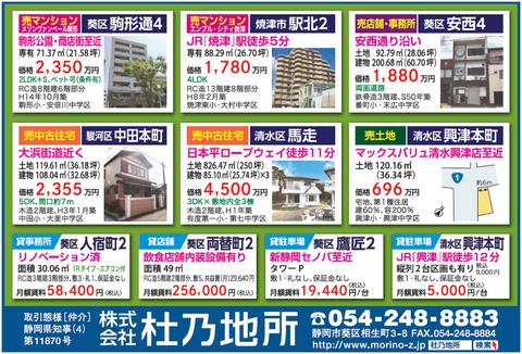 27 リビング静岡