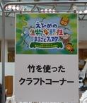 竹クラフトコーナー
