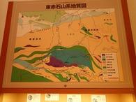 �東赤石と関川