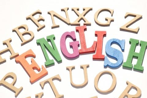 独学英語習得法ブログ