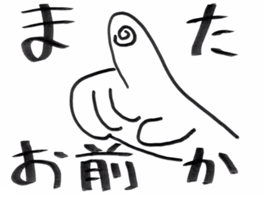Mata_Omaeka