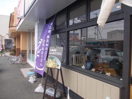udonpra 006