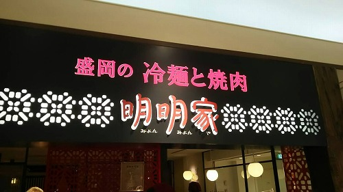 盛岡冷麺 探検隊@明明家(みょんみょんや)