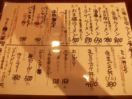 盛岡で味わえる本格海鮮ラーメン 番番屋
