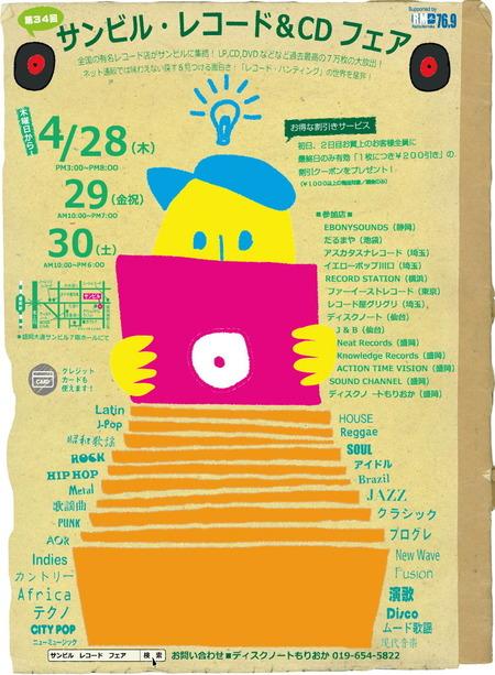 2016春サンビルポスター画