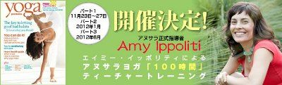 amy_teachertraining