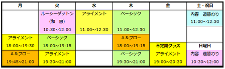 2013、6月〜スケジュール