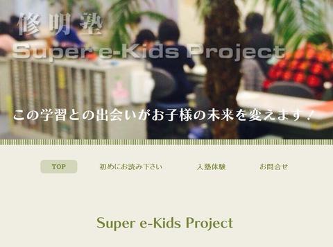 新WEBページ