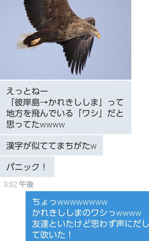 screenshotshare_20160121_172551