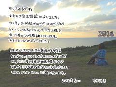 20161231_mori01