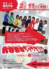 ROBOじぇんぬ祭 part2