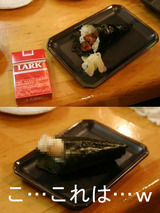 いたずら寿司