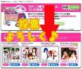 ガチンコアイドルバトル「勝ち抜き!アイドル天国!! ヌキ天」』