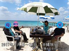 2017年4月沖縄旅行