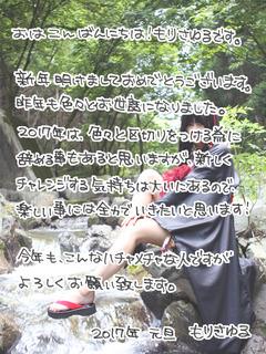 2017_mori