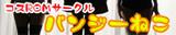 コスROMサークル『バンジーねこ』