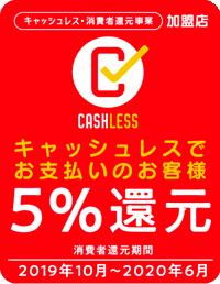 cashless-3