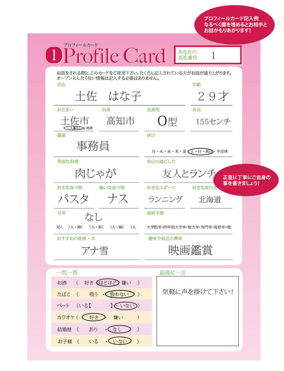 例プロフィールカード女性