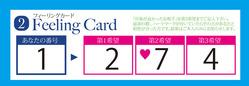 入稿用400部カップリングカード1