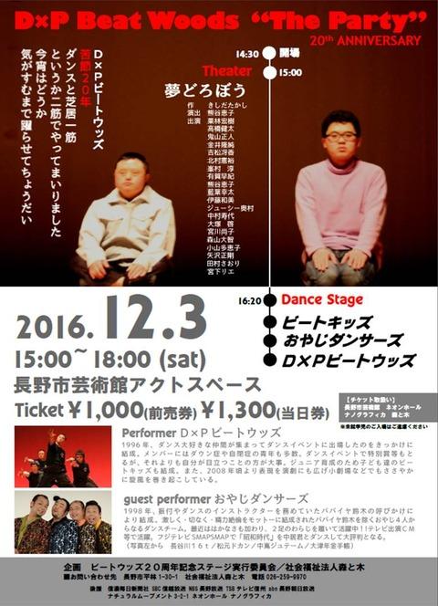 ビートウッズ公演2