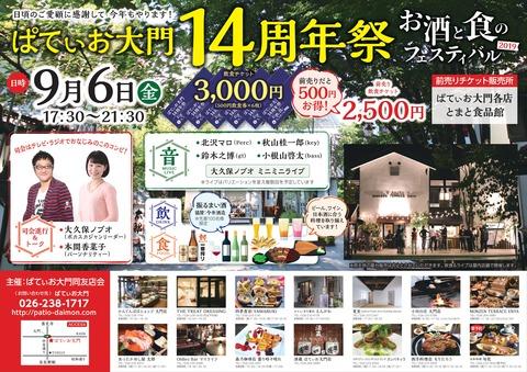 ぱてぃお大門 14周年祭チラシ