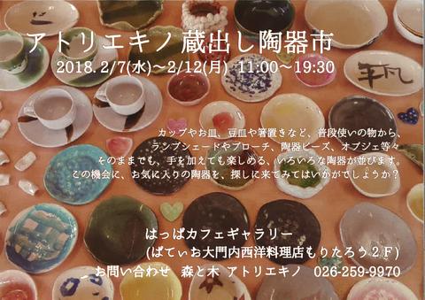 蔵出し陶芸市