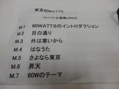 P3080449