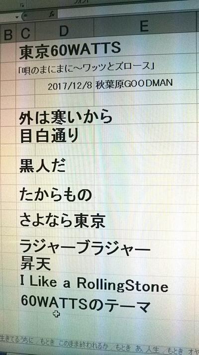 IMG_20171210_171321