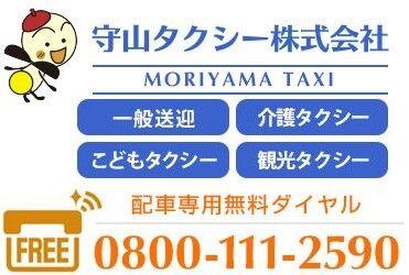 おたすけタクシー
