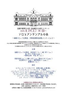 2015公会堂コンサート