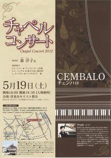 20120519_concert
