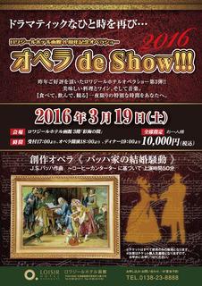 オペラ-de-Show_1 最終版