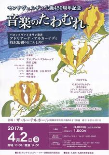20170402 Monteverdi オモテ