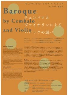 2016 baroque concert FINAL_O2