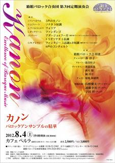 hakobaro2012