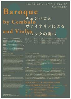2016 baroque concert FINAL_O