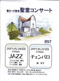 ヨハネ教会コンサート