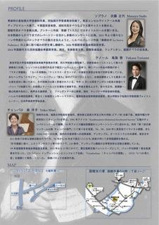 5森さんチラシ裏201588 (修復されたファイル)
