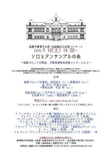 2016公会堂コンサート