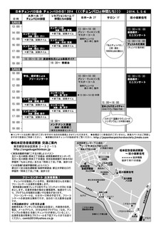 2014チェンバロの日スケジュールimage