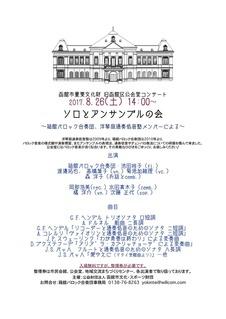 2017公会堂コンサート