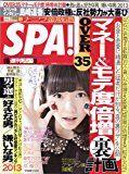 SPA!(スパ!)2013年1月15日号 [雑誌][2013.1.8]