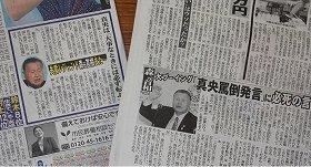 森会長の発言は、日刊ゲンダイや夕刊フジなどでも報じられた。