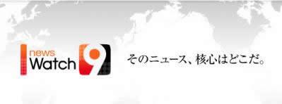 NHK_NewsWatch9.jpg