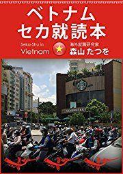 ベトナム セカ就読本 (アジア セカ就読本)