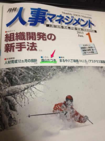月刊人事マネジメン表紙2