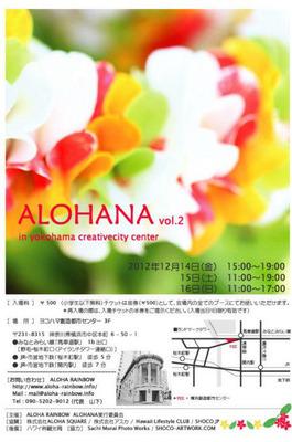 alohana