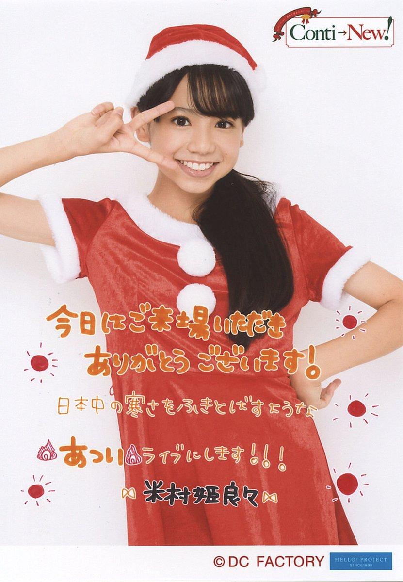 【エンタメ画像】米村姫良々の顔が落ち着いてきてかわいくなってる件